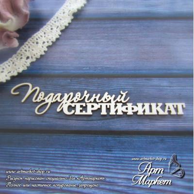 надпись Подарочный сертификат РАЗМЕР: 9,5 х 1,8 см
