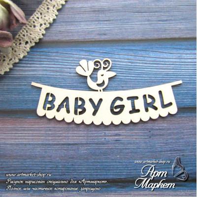 Гирлянда Baby girl  РАЗМЕР: 8,5х3,8 см