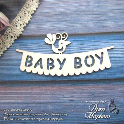 Гирлянда Baby boy РАЗМЕР: 8,5х3,8 см