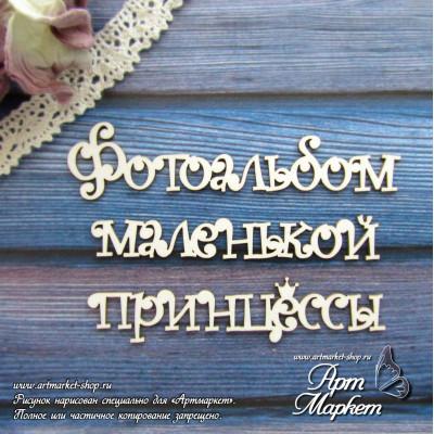 Фотоальбом маленькой принцессы надпись