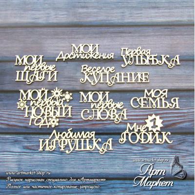 Набор надписей для оформления дет.альбома