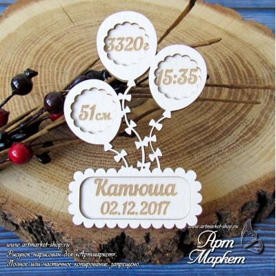 Метрика Шарики двойная РАЗМЕР: 9 х 6,1см