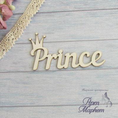 Prince с короной РАЗМЕР: 7 х3,7 см