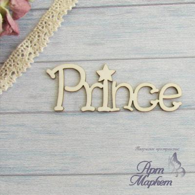 надпись Prince со звездочкой РАЗМЕР: 7х2,6 см