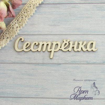 надпись СЕСТРЁНКА ВЫСОТА  малых букв 1 см
