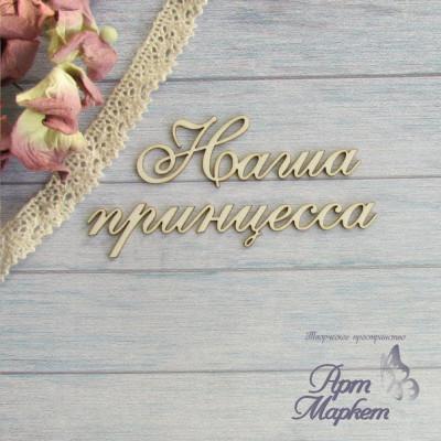 надпись Наша Принцесса РАЗМЕР надписи в одну строчку 15,5х2,5 см