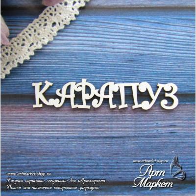 Карапуз надпись  РАЗМЕР 6 х1,3 см