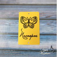 Карточка Бабочка,  Фон: золото, покрытие: шагрень РАЗМЕР: 8,6 х 5,5 см
