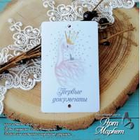 Карточка Лебедь, Фон: Белый, покрытие: шагрень РАЗМЕР: 8,6 х 5,5 см