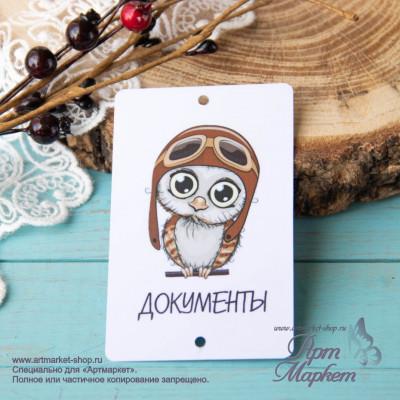 Карточка Совенок ДОКУМЕНТЫ, Фон: белый, покрытие: шагрень РАЗМЕР: 8,6 х 5,5 см