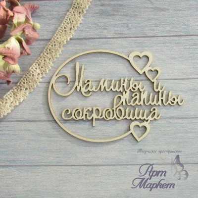 Мамины и папины сокровища в рамке с сердцами РАЗМЕР: 11х7,8 см