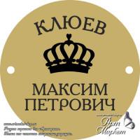 Шильд круглый Золото на заказ РАЗМЕР: 5х5 см