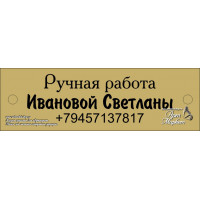 Шильд Золото на заказ РАЗМЕР: 5 х 1,6 см