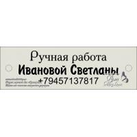 Шильд Серебро на заказ РАЗМЕР: 5 х 1,6 см