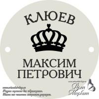 Шильд круглый Серебро на заказ РАЗМЕР: 5х5 см