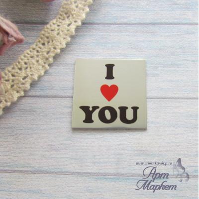 Фишка  из металла Серебро I love you. РАЗМЕР: 2,5 х 2,5 см