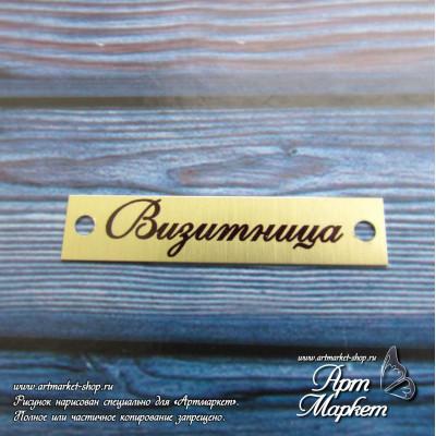 Шильд Визитница матовое золото РАЗМЕР: 5 х 1,1 см