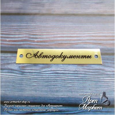 Шильд Автодокументы матовое золото РАЗМЕР: 7 х 1,4 см