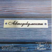 Шильд Автодокументы матовое серебро РАЗМЕР: 7 х 1,4 см