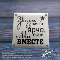 Табличка Звезды сияют ярче,если мы вместе РАЗМЕР: 6 х 6 см