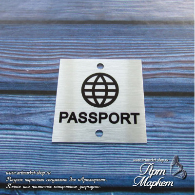 Табличка Passport матовое серебро РАЗМЕР: 4х 4 см