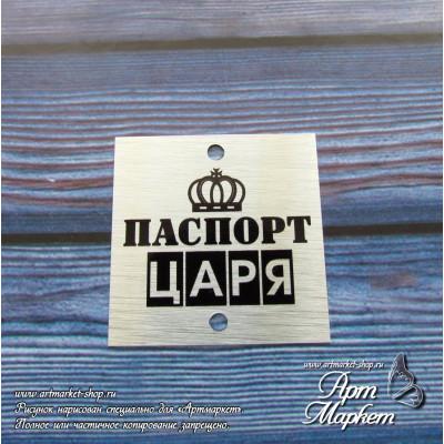 Табличка Паспорт ЦАРЯ матовое серебро РАЗМЕР: 4 х 4см