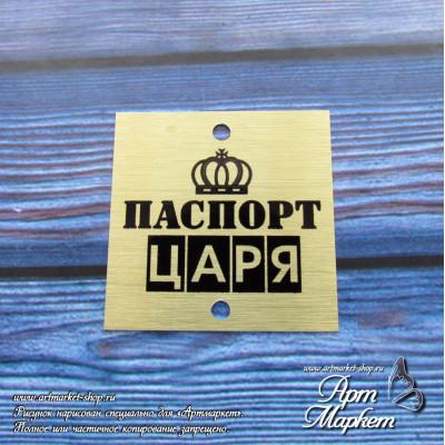 Табличка Паспорт ЦАРЯ матовое золото РАЗМЕР: 4 х 4см