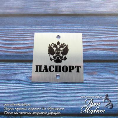 Табличка Паспорт с гербом матовое серебро РАЗМЕР: 4 х 4см