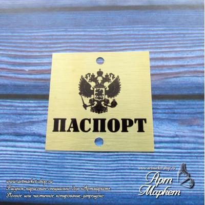 Табличка Паспорт с гербом матовое золото РАЗМЕР: 4 х 4см