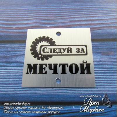 Табличка Следуй за мечтой матовое серебро РАЗМЕР: 4,5 х 4см
