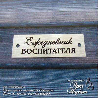 Шильд Ежедневник  Воспитателя матовое серебро РАЗМЕР: 6,4 х 2,2 см