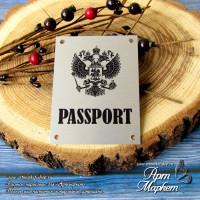 Шильд Passport мат серебро РАЗМЕР: 8 х 6 см