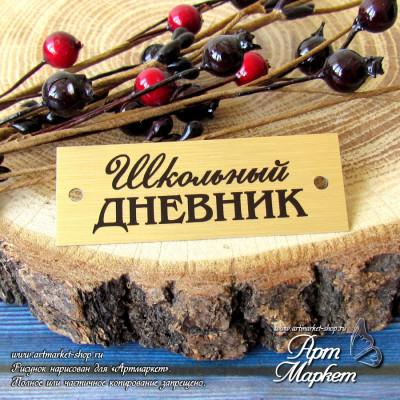 Шильд Школьный дневник мат.ЗОЛОТО РАЗМЕР: 6,4х2,2 см