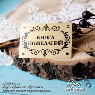 Шильд Книга пожеланий матовое золото РАЗМЕР: 6х 4 см