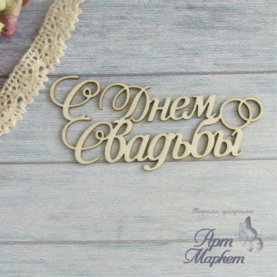 надпись С днем свадьбы с кольцами 7,5х3,5 см