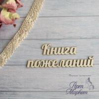 Книга пожеланий надпись РАЗМЕР: 9 см