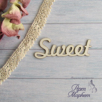 Sweet надпись РАЗМЕР: 6 см х 2,2 см