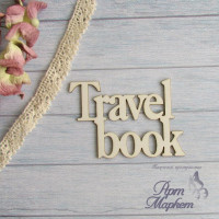TravelBook надпись РАЗМЕР: 6х4,1 см