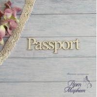 Passport надпись РАЗМЕР: 6х1,8 см