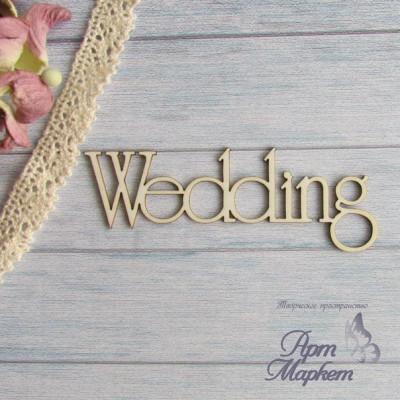 надпись Wedding РАЗМЕР: 8х2,9 см