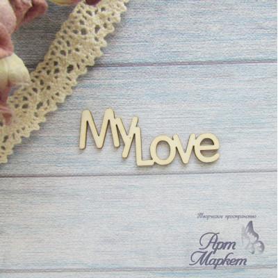 My love надпись РАЗМЕР: 4х1,7 см