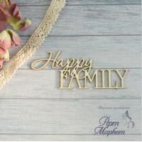 Happy Family надпись РАЗМЕР: 9х3,6 см