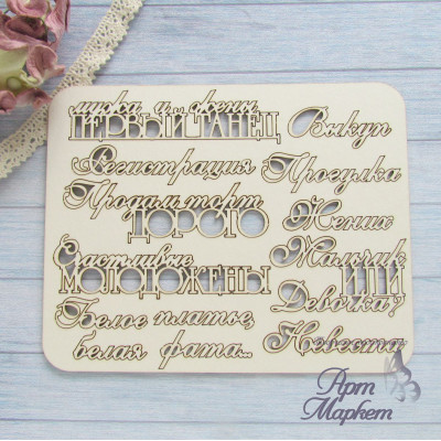 Набор Свадебных надписей