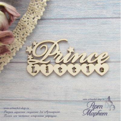 Prince (Принц) Little  РАЗМЕР 6 х 2,6 см