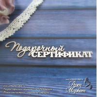 Подарочный сертификат РАЗМЕР: 9,5 х 1,8 см