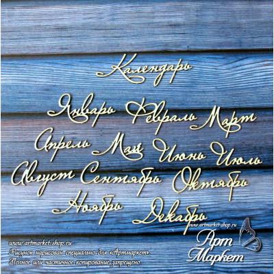 Набор надписей Календарь РАЗМЕР: 14,6 х 8,9 см
