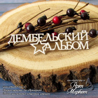 Дембельский альбом РАЗМЕР: 9 х 2,7 см