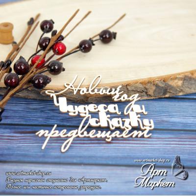 Новый год Чудеса и Сказку предвещает  РАЗМЕР: 7,6 х 6,2 см