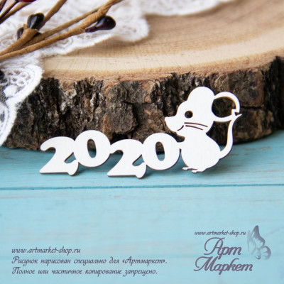Чипборд 2020 с мышонком РАЗМЕР 6х2,9 см