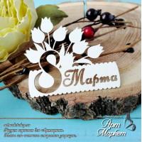Чипборд 8 марта табличка с тюльпанами РАЗМЕР: 6,5х5,8см